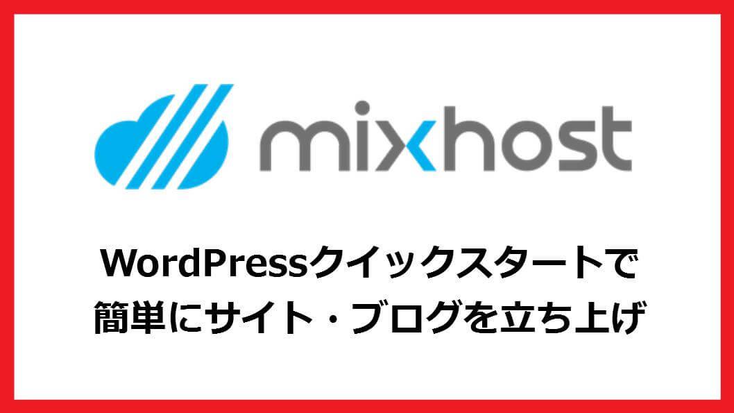 mixhost_WordPressクイックスタート