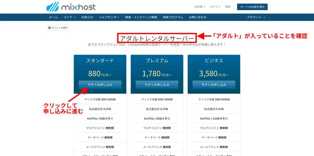mixhostでアダルトサイトを始める流れ04